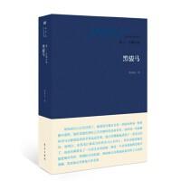 张承志作品系列:卷二・中篇小说・黑骏马