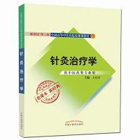 全国中医药行业高等教育经典老课本・针灸治疗学(新二版)