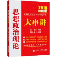 2018金榜图书 思想政治理论大串讲