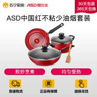 【苏宁易购】爱仕达锅具套装ASD中国红不粘少油烟明火专用三件套装锅PL03G1RWG