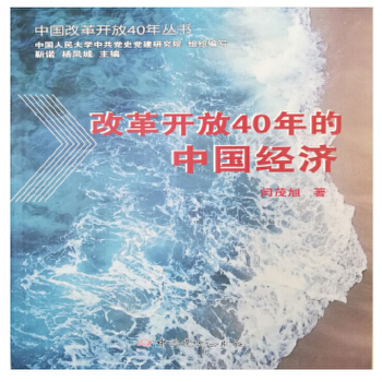 中国改革开放40年丛书:改革开放40年的中国经济2018年主题出版重点图书