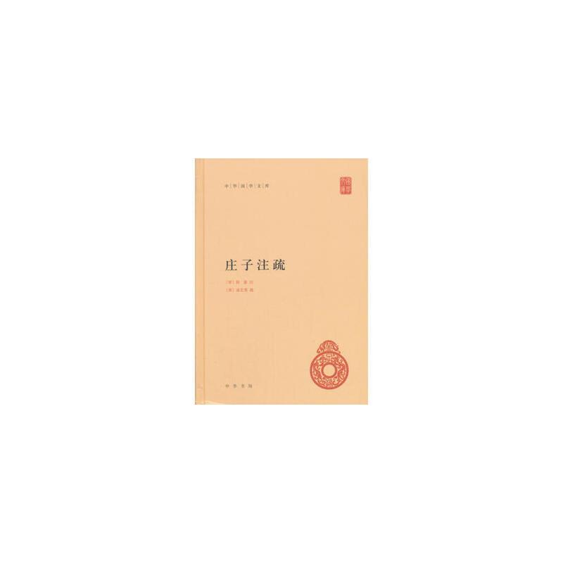 庄子注疏(中华国学文库)