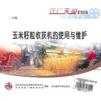 玉米籽粒收获机的使用与维护(一片装)VCD