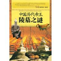 【二手书8成新】中国历代帝王陵墓之谜 谢洪波 9787806994320