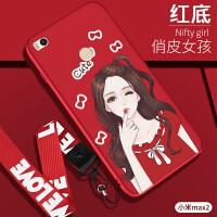 2手机壳3女款mix2s小米保护套软硅胶防摔全包创意个性潮max1抖音6.44寸网红同款外壳磨砂软壳