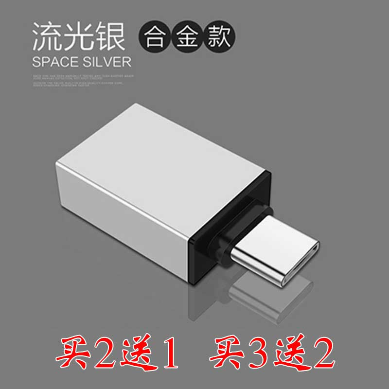 Type-C2.0转接头手机平板新款正反插USBC型1M数据线转换器otg)  其他