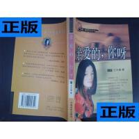 【二手旧书9成新】亲爱的你呀 /王天翔 著 中国电影出版社