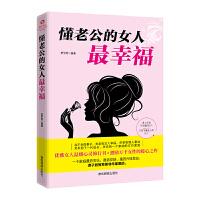 懂老公的女人幸福大全集 女性励志 书提升修养气质书籍 淡定的女人优雅家庭情感恋爱婚姻关系经营夫妻