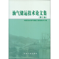 油气储运技术论文集.第3卷