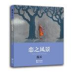 恋之风景 新版 (几米新作,赠送海报2张;精美卡片2枚)