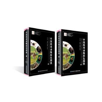 中国药用动物原色图典(现代中药标准图典系列) 一本不可多得的集原动物、动物药材或饮片原色图谱的专业工具书