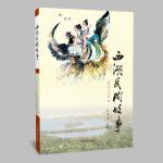 西湖民间故事(2018年新版)