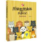 儿童文学童书馆・熊猫想想森林历险记1告别饲养场
