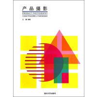 产品摄影 王巍 编著 清华大学出版社【店主推荐,正版品质,无忧售后】