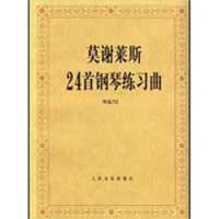 【二手旧书9成新】莫谢莱斯24首钢琴练习曲:作品70[德] 莫谢莱斯人民音乐出版社9787103036563