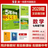 2021版53初中同步练习册七年级下册数学北京课改版 5年中考3年模拟