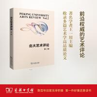 北大艺术评论(第二辑) 商务印书馆