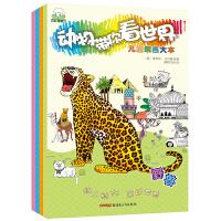 动物带你看世界儿童填色大本全套4册 4-5-6岁幼儿童画画入门书籍 宝宝早教填色