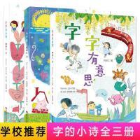 全3册字的小诗系列书字字有意思注音版 汉字里的故事一年级课外阅读书籍2018 幼儿园宝宝儿童3-6-8岁学前认字识字书