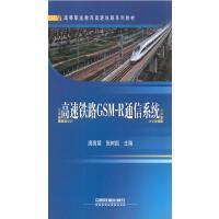 高速铁路GSM-R通信系统