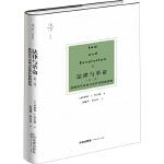 天下・博观・法律与革命(第二卷)