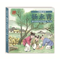 大师绘本馆・杨永青・唯美中国诗画第二册