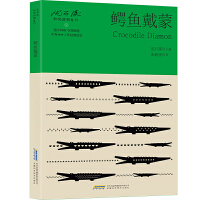 沈石溪和他的朋友们:鳄鱼戴蒙