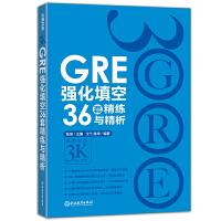 正版现货 新东方 GRE强化填空36套精练与精析 再要你命3000 强化训练 陈琦 涵盖GRE考试20年填空题目