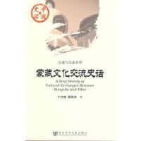 【二手书8成新】蒙藏文化交流史话 丁守璞,杨恩洪 社会科学文献出版社