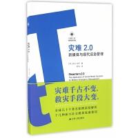 江苏人民:灾难2.0:新媒体与现代应急管理
