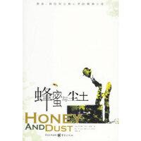 [二手旧书9成新] 蜂蜜与尘土 (英)爱德 ,周阳 9787536682450 重庆出版社