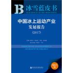 冰雪蓝皮书:中国冰上运动产业发展报告(2017)