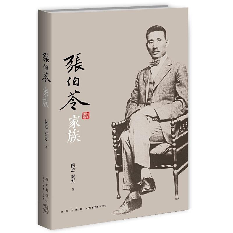 """张伯苓家族 他是""""南开之父"""",他用自己的""""中国梦""""  培养了曹禺、梅贻琦、吴大猷、范文澜等一众精英……"""