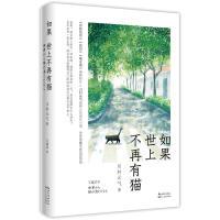 正版现货 如果世上不再有猫 精装 川村元气著WE-42时代华语外国小说TH
