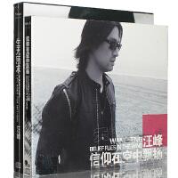 汪峰cd专辑精选集生无所求 信仰在空中飘扬3CD车载cd