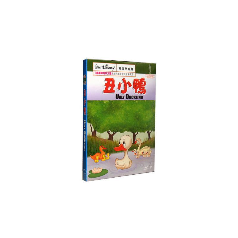 动画片 迪士尼 丑小鸭 DVD9 盒装 奥斯卡动画短片 【100%正版光盘光碟不是图书!送董明珠说管理在线课程4小时和好父母决定孩子一生在线课程5小时】