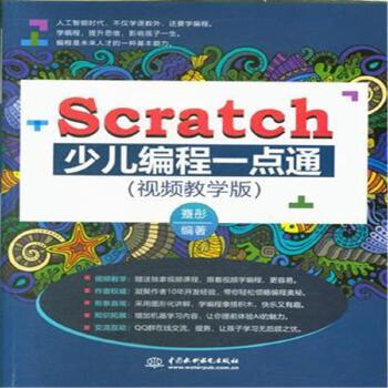 Scratch少儿编程一点通-(视频教学版)北京市新华书店网上书店 品牌承诺 正版保证 配送及时 服务专业