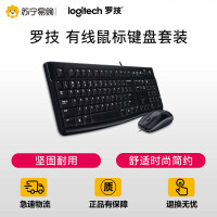 Logitech/罗技 mk120有线鼠标键盘套装笔记本台式电脑家用办公