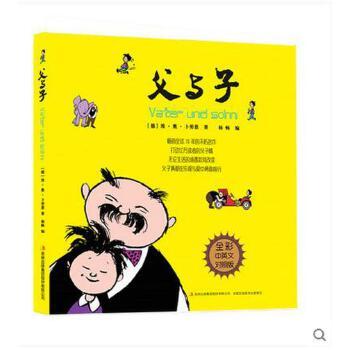 彩色双语版父与子漫画小学生畅销书籍少儿图书幽默搞笑儿童漫画书6-7