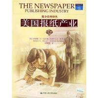 【二手书8成新】美国报纸产业 (美)皮卡德,(美)布罗迪,周黎明 中国人民大学出版社