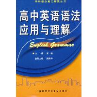 【旧书二手书8新正版】 高中英语语法应用与理解 宋健  等 9787543936508 上海科学技术文献出版社
