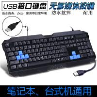 有线游戏台式键盘 家用usb笔记本电脑外接防水静音 键盘游戏外设