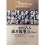 中国青少年成长必读:中国名人成才故事(四色) 郭漫 9787801837882
