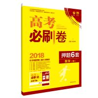 2018新版 高考必刷卷押题6套 数学(理)全国3卷适用