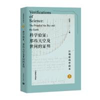 科学验证:那些天空及世间的证明(江晓原科学读本)