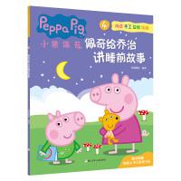 小猪佩奇4 佩奇给乔治讲睡前故事
