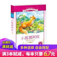 小狐狸阿权(彩绘注音版)/小学语文阅读小学生一二年级课外书 儿童动物读物/