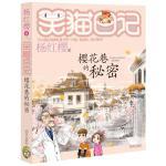第十届暑假读一本好书笑猫日记 樱花巷的秘密杨红樱系列2017暑假读一本好书