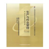 【正版】自考教材 自考 00145 生产与作业管理 张仁侠 2007年版 中国财政经济出版社 自考指定书籍
