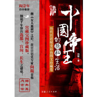中国帝王的隐秘生活:历代宫延秘史彩色图文珍藏卷 向斯 9787226034842 甘肃人民出版社